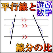 相似(平行線と比例)